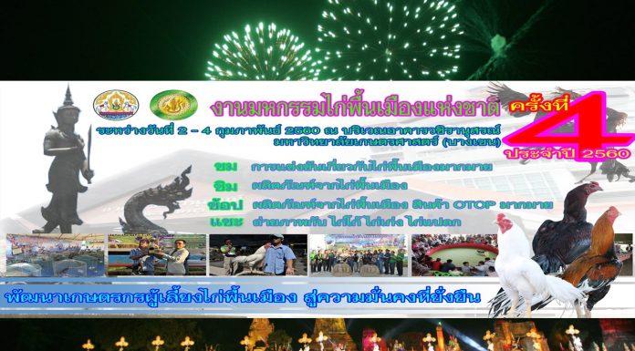 งดจัดงาน! (ยอยศยิ่งฟ้า อยุธยา มรดกโลกและงานมหกรรมไก่ชนไทย 2559)